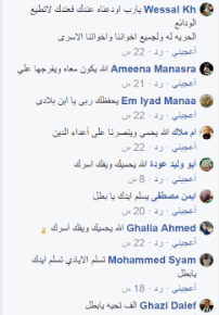 Encouragement for stabbing attacks on Fatah's Facebook page (Facebook page of Fatah, December 10, 2017).