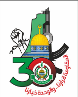 The logo issued to mark the 30th anniversary of the founding of Hamas (website of Hamas' public activities unit, November 27, 2017).