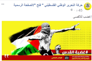 Official Fatah movement Facebook page with notices calling for riots to continue for the sake of Jerusalem.