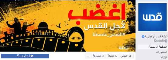 "Incitement on the dominant Palestinian media website. The Arabic reads, ""For the sake of Jerusalem#Jerusalem [is] our capital"" (Facebook page of QudsN, December 11, 2017)."