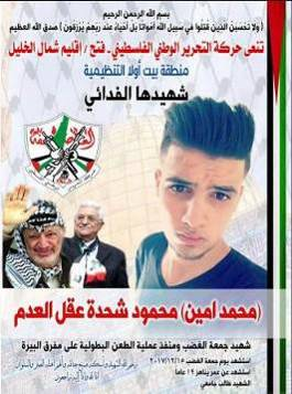 Death notice issued by the Fatah branch in the region of Beit Ula (Facebook page of Bayt Ula Mubasher, December 16, 2017).