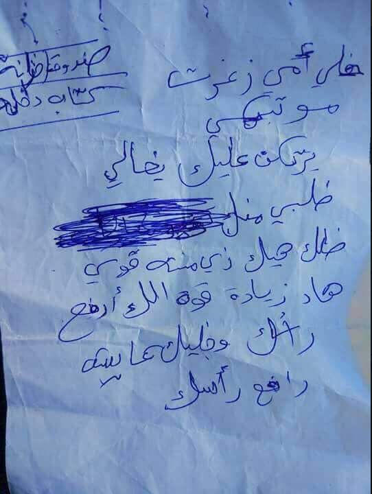 "The ""will"" the terrorist wrote before carrying out the attack (Facebook page of Fatah, December 16, 2017)."