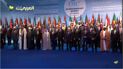 The opening session of the emergency meeting of the OIC in Istanbul (al-Araby al-Jadeed on YouTube, December 13, 2017).