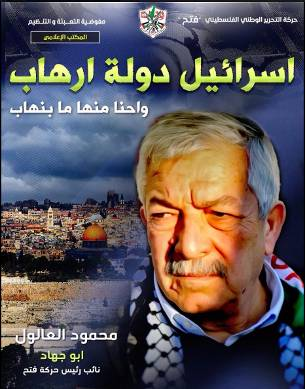 "A notice from Fatah's bureau of organization and mobilization. Above the picture of Mahmoud al-'Alul the Arabic reads, ""Israel is a terrorist state,"" and below, in white, ""and we aren't afraid of it"" (official Fatah Facebook page, December 16, 2017)."