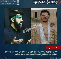 Two Iranian Revolutionary Guards commanders killed in the clashes with ISIS in the Deir ez-Zor rural area (Haqq, December 15, 2017)