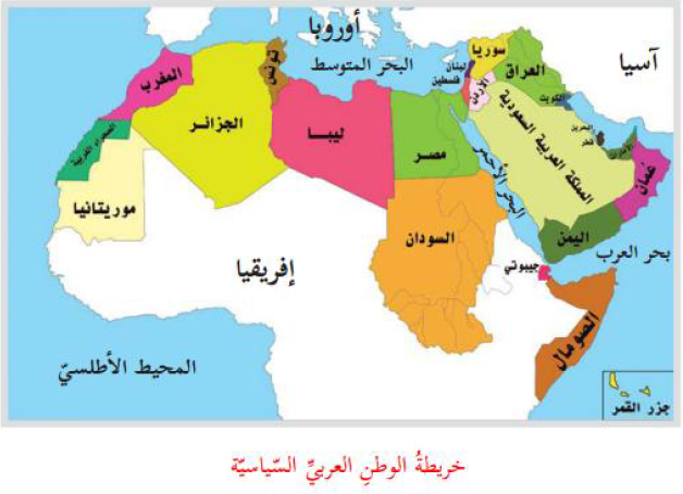 No recognition of the existence of the State of Israel: the map of the countries of the Arab homeland as it appears in a PA textbook published in 2017. Palestine appears on the map with the Palestinian flag. Israel is not mentioned. The textbook is called National and Social Fostering, for the fourth grade, Part One (2017), p. 7.