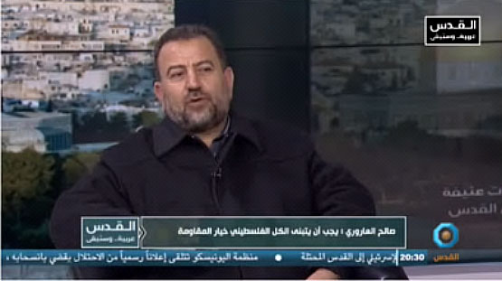 Saleh al-Arouri, deputy head of Hamas' political bureau, interviewed by al-Quds TV (al-Quds satellite TV channel on YouTube, December 30, 2017).