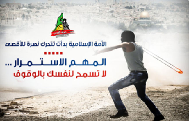 Hamas incitement to continue the clashes with Israel (Twitter account of Palinfo, January 3, 2018).