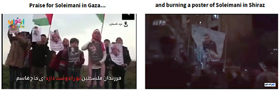 Left: Children in the Gaza Strip thank Qassem Soleimani and Iran (al-Alam, December 27, 2017). Right: Demonstrators in Shiraz set a picture of Qassem Soleimani on fire  (Twitter, December 20, 2017).