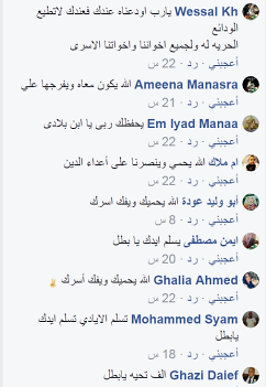 Encouragement from surfers on Fatah's Facebook page (Facebook page of Fatah, December 10, 2017).