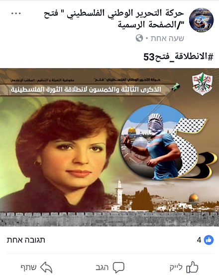 A picture of Dalal al-Mughrabi appearing on a Fatah notice issued to commemorate the 53rd anniversary of its founding (Facebook page of Fatah, December 30, 2017)