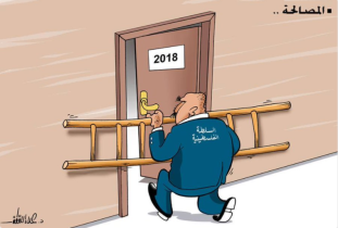 Cartoon predicting the future of the internal Palestinian reconciliation, 2018 (Twitter account of Palinfo, December 31, 2017).