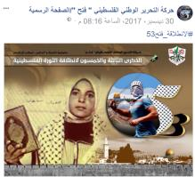Notices posted to Fatah's official Facebook page for the 53rd anniversary of the organization's founding. They glorify Fatah female suicide bombers and those who carried out killing attacks (official Fatah Facebook page, December 30, 2017).