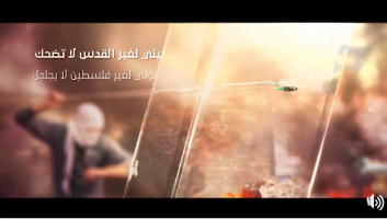 A video inciting to violence against Israel, produced by Fatah to mark the 53rd anniversary of its founding (Facebook page of Fatah, December 29, 2017).