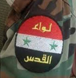 The insignia of the Palestinian Al-Quds Brigade on their military uniform (Al-Kawthar TV, Iran, September 9, 2017).