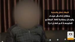 ISIS operative detained by Hamas talks about ISIS activity along the Egyptian-Gaza Strip border (Facebook page of the internal security forces in the Gaza Strip, January 25, 2018).