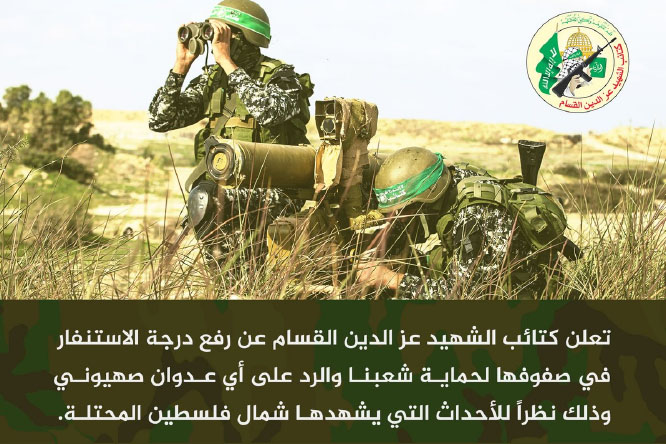 Announcement issued by Hamas' military wing about raising the alert level in its ranks after the events in the north (Palinfo Twitter account, February 10, 2018).