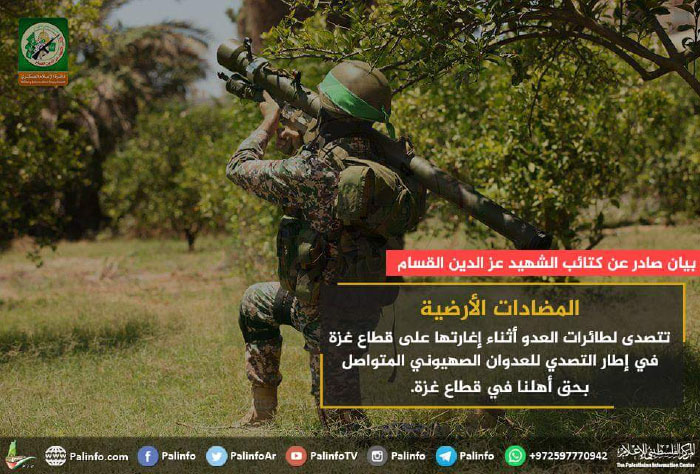 Hamas' military-terrorist wing announcement of anti-aircraft fire attacking Israeli planes (Paldf Twitter account, February 18, 2018, Izz al-Din Qassam Brigades website, February 17, 2018).