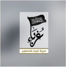 Logo of the Palestinian unit attached to the Uyghur group (Long War Journal, January 25, 2018)