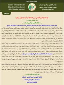 The death notice issued by Hamas' military-terrorist wing (Izz al-Din Qassam Brigades website, February 6, 2018).