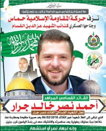 Death notice issued by Hamas for Ahmed Nasr Jarar (Hamas Twitter account, February 6, 2018).