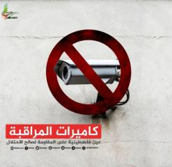 Palestinian operatives use the social networks to call for pictures taken by security cameras to be destroyed (Palinfo and QudsN Twitter accounts, February 12, 2018).