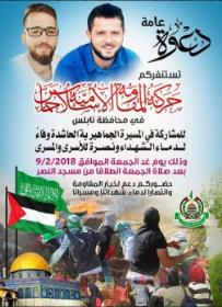 "Notice from Fatah's Shabiba movement calling for a day of rage on ""the shaheeds' Friday"" (Facebook page of Fatah, February 8, 2018)."