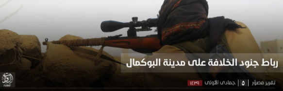Poster of ISIS's Al-Furat Province, showing an ISIS sniper aiming his weapon at the city of Albukamal (Akhbar Al-Muslimeen, February 7, 2018)