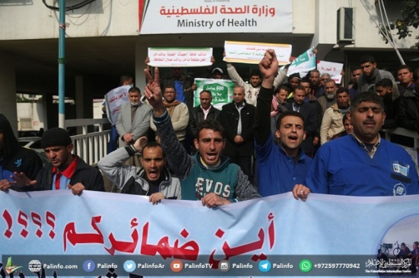 Hospital sanitation workers demonstrate in front of the ministry of health building in Gaza City to demand their salaries (Palinfo, February 18, 2018).