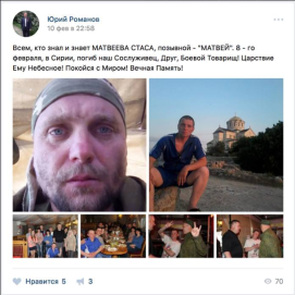 Some of the posts on social media about Russian civilians killed in the airstrike in Syria (February 10-11, 2018)