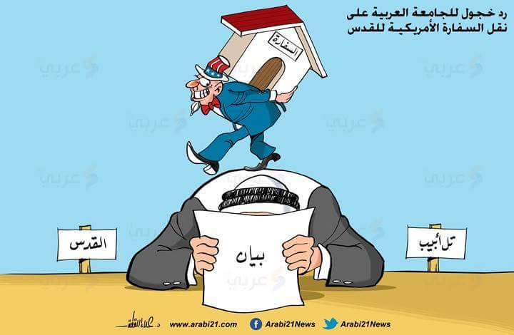 "Hamas cartoon criticizing the weak response of the Arab League to the decision to relocate the American embassy in Jerusalem. The Arabic reads, ""Embarrassing response of the Arab League to move the American embassy to Jerusalem"" (Palinfo Twitter account, February 25, 2018)."
