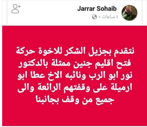 Official Fatah Facebook page with a notice posted by Suheib Jarar, Ahmed Nasr Jarar's brother, thanking Nur al-Din Abu Rabb, Fatah secretary in Jenin, and his deputy, A'taa'Abu Armila, for the help the movement gave the family (Official Fatah Facebook page, February 24, 2018).