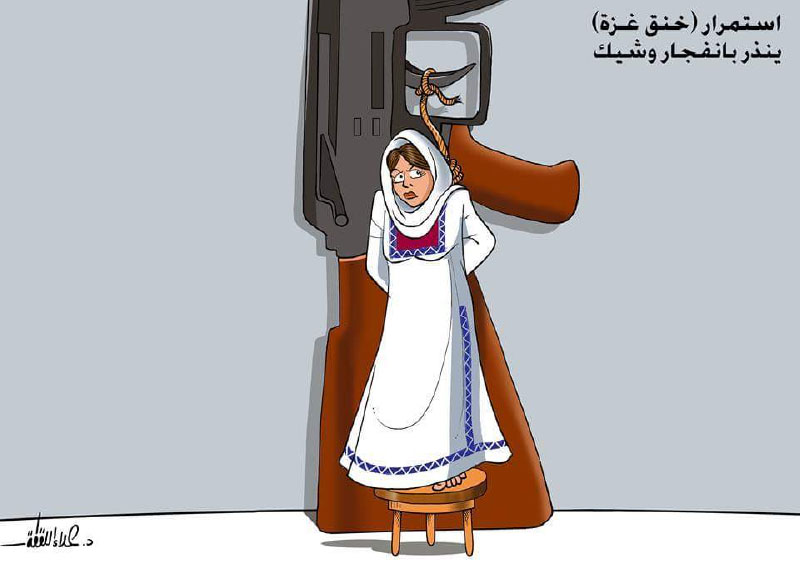 Cartoon warning of an approaching explosion, caused by the situation in the Gaza Strip. The Arabic reads,