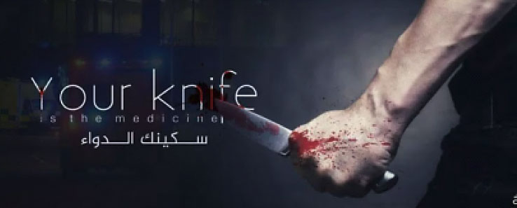 "Incitement to ISIS supporters abroad: ""Your knife is the cure"" (Poster found on Telegram by the Beit Al-Massader website, which monitors ISIS's propaganda material, December 27, 2017)"
