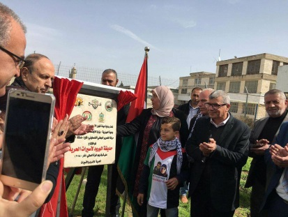 Unveiling of a sign in the garden (Facebook page of the PA Commission of Detainees and Ex-Detainees Affairs, March 4, 2018; Facebook page of Layla Ghanem, March 1, 2018).