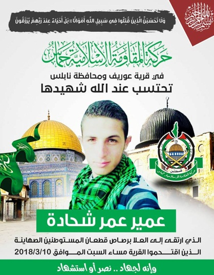 Death notice issued by Hamas for Amir Omar Shahadeh (Twitter account of the Amama website, March 10, 2018).