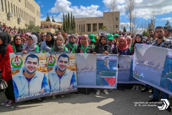 Protest demonstration held by students at Bir Zeit University (Facebook page of the Islamic Block at Bir Zeit University, March 10, 2018).