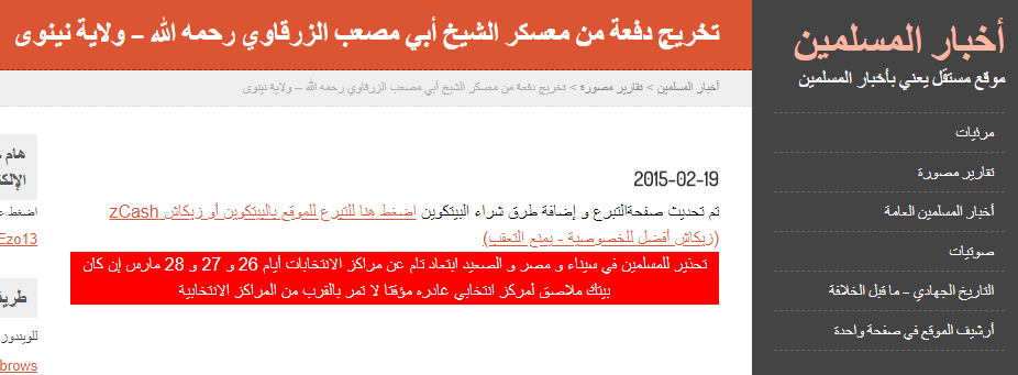 The addition of retroactive warnings: ISIS's announcement on a posting from February 2015 on the Akhbar al-Muslimeen website warning Muslims to stay away from the election centers in Egypt during the presidential elections (Akhbar al-Muslimeen, February 19, 2015)