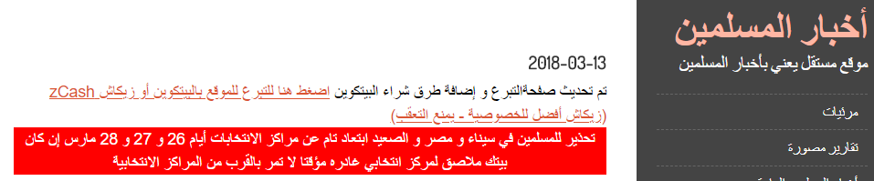 ISIS's warning to Muslims in Egypt to stay away from the polling stations during the Egyptian presidential elections (Akhbar al-Muslimeen, March 13, 2018)