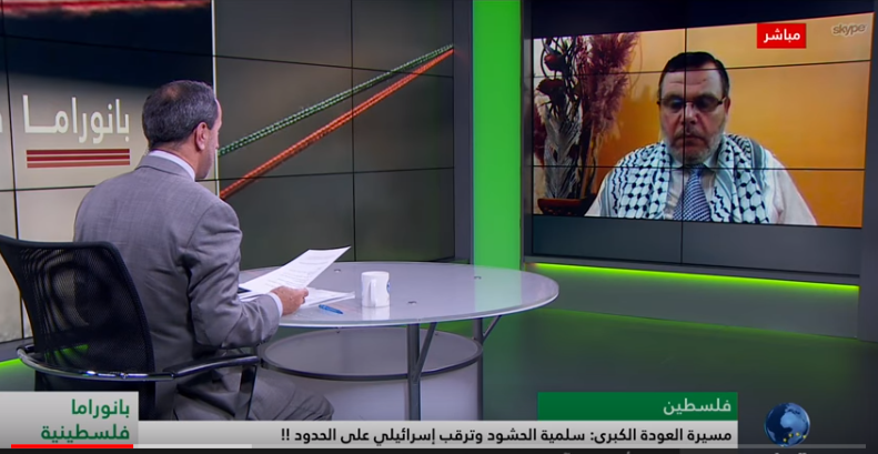 "Issam Hamad, a member of the ""great return march"" international coordinating committee, interviewed in the Gaza Strip by Zaher Birawi, on the London-based al-Hiwar channel (Facebook page of al-Hiwar, March 9, 2018)."