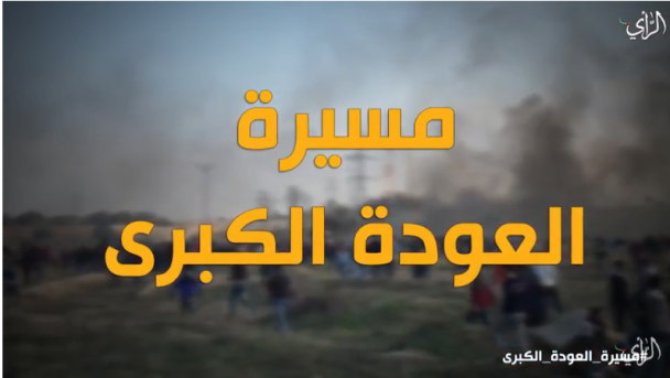 Pictures from the video issued by the Hamas news agency al-Ra'i (March 13, 2018).