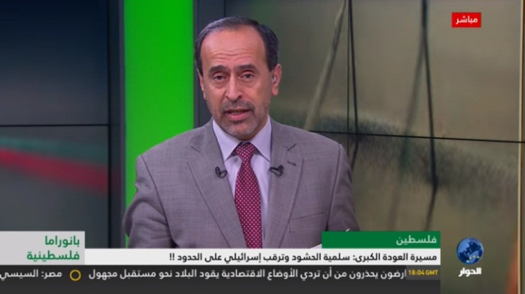 Zaher Birawi interviews Issam Hamad from the Gaza Strip, one of the organizers of the march, on the YouTube al-Hiwar channel (March 9, 2018).