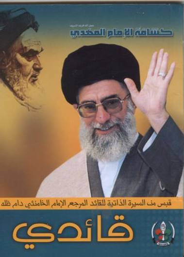 "Iran's Supreme Leader as the Source of Emulation for Hezbollah: the cover of a booklet issued by Hezbollah's scouts movement under the title ""My Commander,"" which was captured by the IDF during the 2006 Lebanon War. Khamenei is described as Hezbollah's Source of Emulation in the booklet."