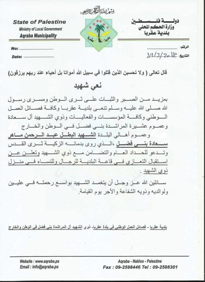 Death notice and condolences for the family, issued by the Aqraba municipality, subordinate to the PA ministry of local authorities (Facebook page of Aqra Online, March 19, 2018).