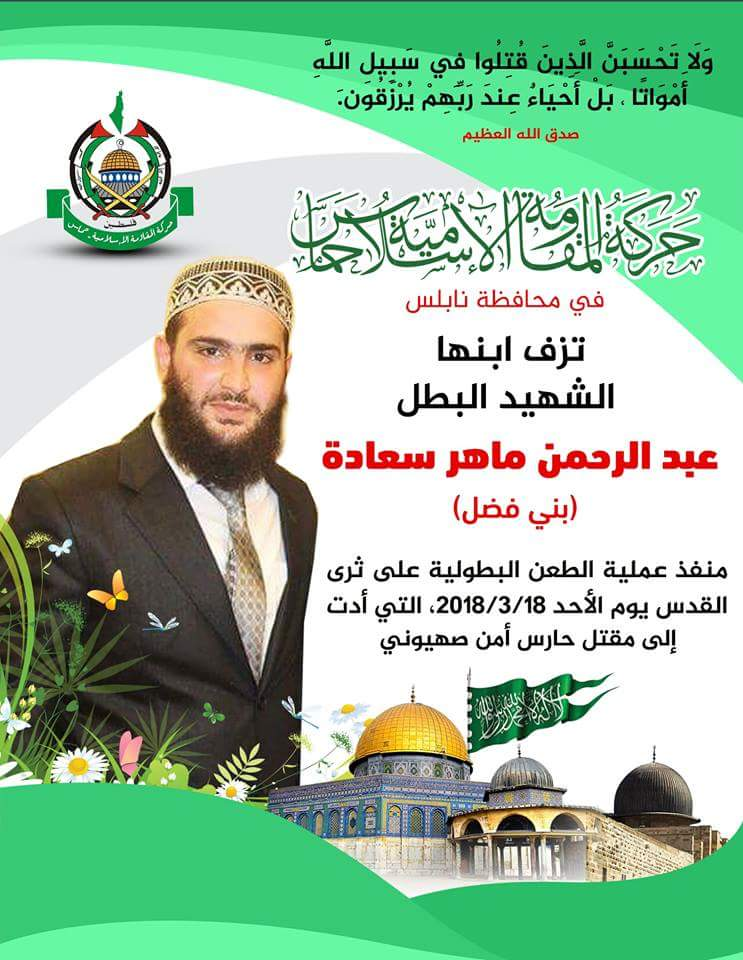 """Hamas death notice mourning its """"son, the heroic shaheed"""" Abd al-Rahman Maher Sa'ada (Bani Fadhel), who """"carried out the heroic stabbing attack in Jerusalem"""" (Palinfo Twitter account, March 18, 2018)."""