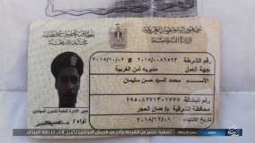 Police ID card in the name of Muhammad al-Sayyid Hassan Suleiman, one of the two members of the Egyptian security forces killed by ISIS operatives in west Al-Arish