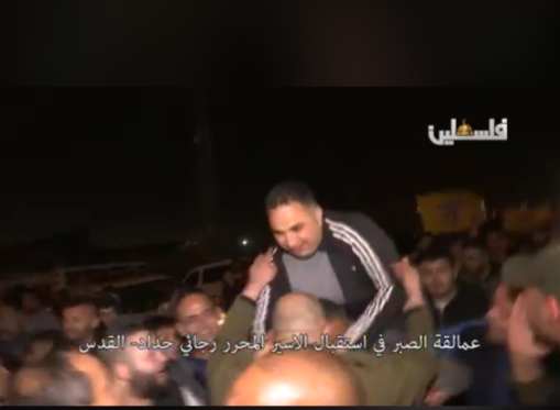 The reception held in al-Ram for Palestinian terrorist Rajaa'i Hadad upon his release from an Israeli jail (Facebook page of Palestinian TV, March 17, 2018).