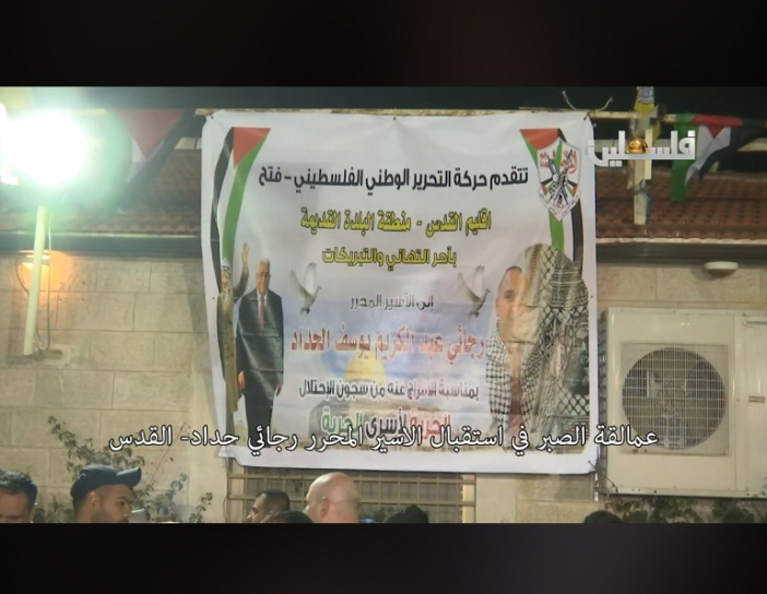"""Fatah sign reading, """"The Fatah Movement, Jerusalem district, Old City region, extends a warm welcome to freed prisoner Rajaa'i Abd al-Karim Yusuf Hadad for his release from the occupation prison"""" (Facebook page of Palestinian TV, March 17, 2018)."""