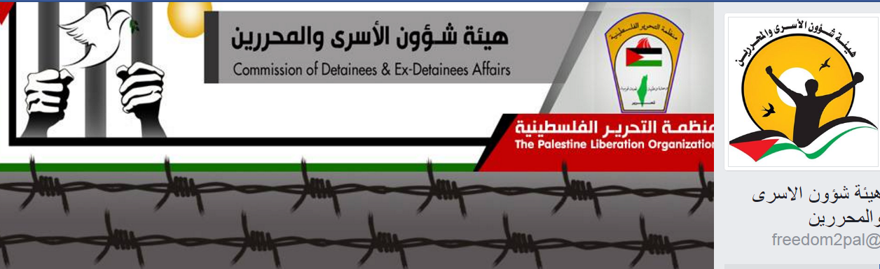 Facebook page of the Commission of Detainees and Ex-Detainees Affairs, indicating its affiliation with the PLO (Facebook page of the Commission of Detainees and Ex-Detainees Affairs, June 26, 2017)