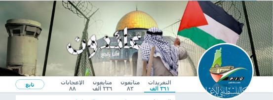 "The profile picture of the Twitter account of Hamas- affiliated Palinfo encourages breaking through the border security fence for the sake of al-Aqsa. The Arabic reads, ""We return#I return (Palinfo Twitter account, April 8, 2018)."